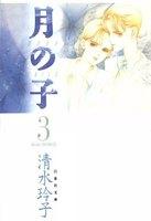 月の子 MOON CHILD(3)