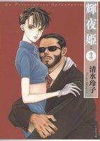 輝夜姫(3)