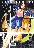 VF-アウトサイダーヒストリー-(3)