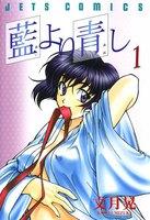 藍より青し(1)