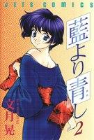藍より青し(2)