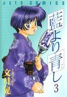 藍より青し(3)