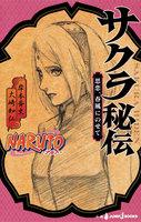 【割引版】NARUTO―ナルト― サクラ秘伝 思恋、春風にのせて