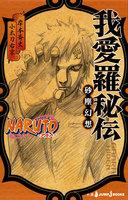 【割引版】NARUTO―ナルト― 我愛羅秘伝 砂塵幻想