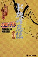 【割引版】NARUTO―ナルト― ド根性忍伝