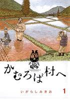 かむろば村へ (1)