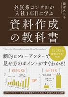 外資系コンサルが入社1年目に学ぶ資料作成の教科書