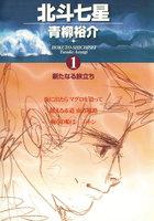 北斗七星 (1)―新たなる旅立ち―