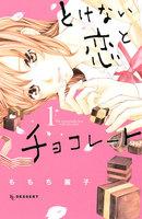 とけない恋とチョコレート (1)