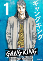 ギャングキング (1~31巻セット)