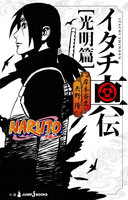 【割引版】NARUTO―ナルト― イタチ真伝 光明篇