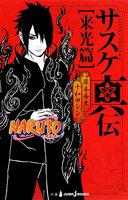 【割引版】NARUTO―ナルト― サスケ真伝 来光篇