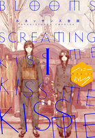 BLOOMS SCREAMING KISS ME KISS ME KISS ME 分冊版 (1)