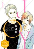 JOY 分冊版 (1)