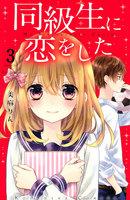 """同級生に恋をした 分冊版(3) """"つきあう""""って…?"""