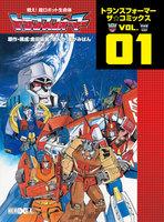 【割引版】戦え!超ロボット生命体トランスフォーマー トランスフォーマー ザ☆コミックスVOL.1
