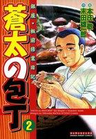 銀座・板前修業日記 蒼太の包丁 (2)