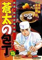 銀座・板前修業日記 蒼太の包丁 (15)