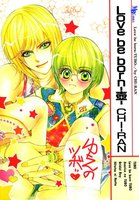Love be born-壺- - 漫画