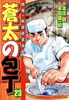 銀座・板前修業日記 蒼太の包丁 (23)
