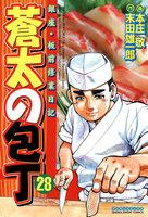 銀座・板前修業日記 蒼太の包丁 (28)