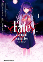 表紙『Fate/stay night [Heaven's Feel]』 - 漫画