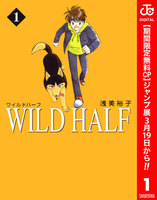 WILD HALF【期間限定無料】 (1)