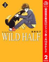 WILD HALF【期間限定無料】 (2)
