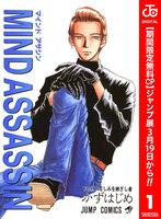MIND ASSASSIN【期間限定無料】 (1)