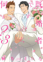 既婚者ですけど、何か? (3)【コミコミスタジオ&eBookJapanオリジナル特典付】