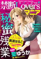 【割引版】禁断Loversマニア Vol.040 秘蜜残業