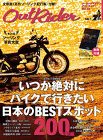 Out Rider 2017年2月号(vol.82)