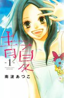 青Ao-Natsu夏(1~5巻セット)
