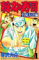 将太の寿司 全国大会編 (1)