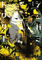 シニガミ×ドクター (1)