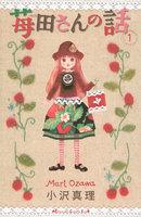 苺田さんの話(1)