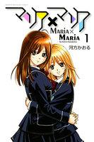 マリア×マリア (1)