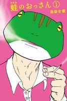 蛙のおっさん (1)