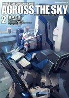 機動戦士ガンダム U.C.0094 アクロス・ザ・スカイ (2)