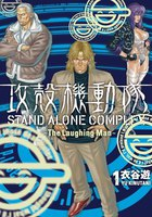 攻殻機動隊 STAND ALONE COMPLEX ~The Laughing Man~(1)
