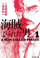 海賊とよばれた男 (全巻)