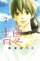 青Ao-Natsu夏 (2)