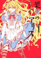 架刑のアリス (1)