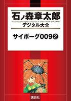 サイボーグ009 【石ノ森章太郎デジタル大全】 (2)