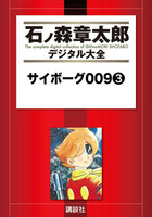 サイボーグ009 【石ノ森章太郎デジタル大全】 (3)