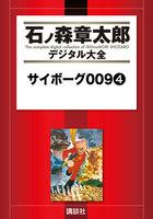 サイボーグ009 【石ノ森章太郎デジタル大全】 (4)