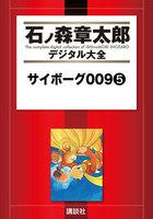サイボーグ009 【石ノ森章太郎デジタル大全】 (5)