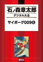 サイボーグ009 【石ノ森章太郎デジタル大全】 (6)