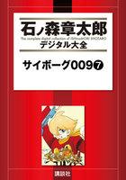サイボーグ009 【石ノ森章太郎デジタル大全】 (7)