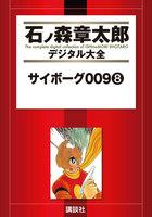 サイボーグ009 【石ノ森章太郎デジタル大全】 (8)